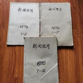新闻照片(1976年 1-12月)8开全年合订本