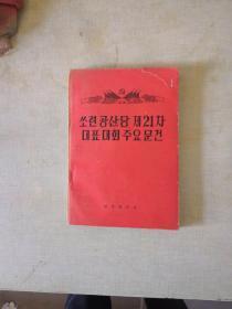 苏联共产党第二十一次代表大会主要文件(朝鲜文)