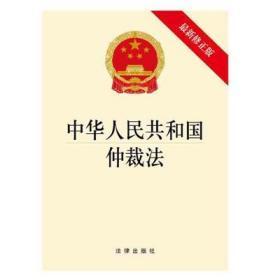 正版 中华人民共和国仲裁法新修正版 2019新仲裁法律基础知识书及司法解释 仲裁法法条单行本 法律出版社