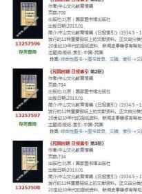 《民国时期日报索引》1-9册,电子书