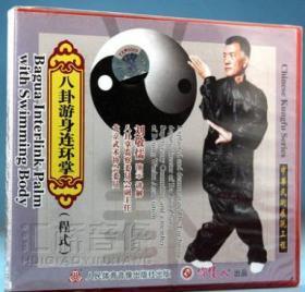 俏佳人武术教学 (程式)八卦游身连环掌 1VCD 刘敬儒 演示 讲解