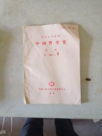 中国哲学史(复印报刊资料)1991年第9期