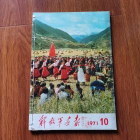 解放军画报1971年(10.11.12期)3本合售 馆藏