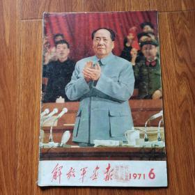 解放军画报1971年6期 馆藏