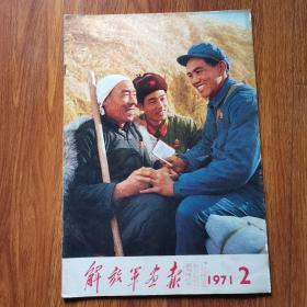 解放军画报1971 第2期全 不缺页(一副彩色林彪) 馆藏
