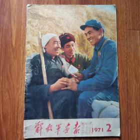 解放军画报1971 第2期全 不缺页(一副彩色林彪)馆藏