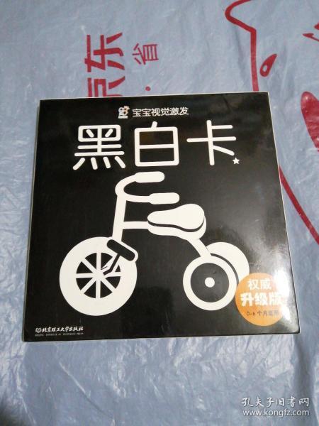海润阳光·宝宝视觉激发:黑白卡1(升级版)