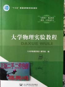 大学物理实验教程 编写组 北京邮电大学出版社9787563556083