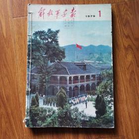 解放军画报1975年1-6期(馆藏合订本  )