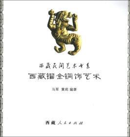 西藏镏金铜饰艺术