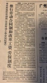 广州日报 1983年6月4日 1*省政府批转劳动局 全省劳动工作会议纪要推行劳动合同制和改革工资劳保制度 15元