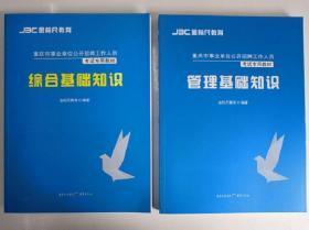 2019金标尺 重庆事业单位考试综合基础知识 管理基础教材2本套装