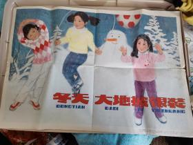 新中国珍贵教育文献、怀旧教科书课堂:80年代初 小学课本语文教学挂图1张: 冬天 大地披银装。
