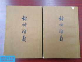 封神演义(上下)许仲琳编 人民文学出版社竖版繁体