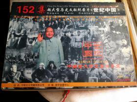 152集历史文献纪录片  世纪中国  中国百年历史事件本末  44VCD  历史珍藏版