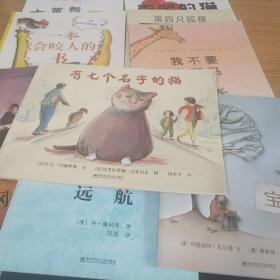 东方娃娃家庭文库,小学生必读世界精典绘本微笑的猫,大黄鸭有七个名字的猫,宝盒,第四只狐狸,一本会咬人的书,俄勒冈的旅行,我不要当斑马,远航