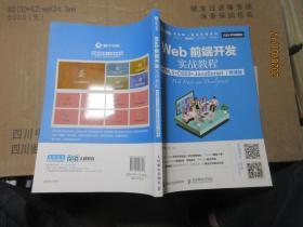WEB前端开发实战教程 7266