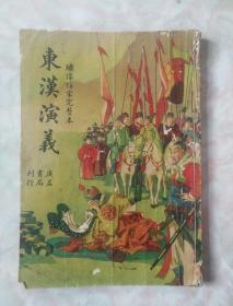 绣像仿宋完整本《东汉演义》(共32回)