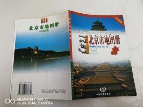 北京市地图册