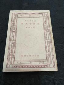 新中学文库:经济学概论(马寅初著)1943年重庆初版1947年上海四版
