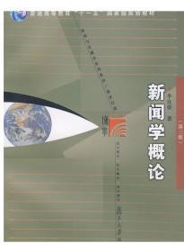 新闻学概论 李良荣 复旦大学出版社