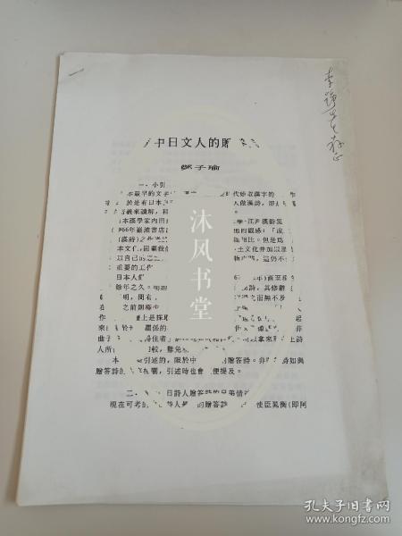 华裔学问家、新加坡汉学大师郑子瑜亲笔签赠资料《谈中日文人的赠答诗》,共16页,附北大档案袋,品相如图