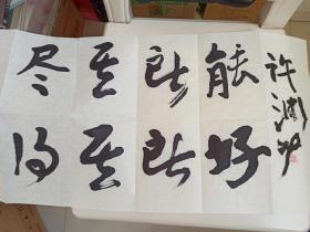 许渊冲  书法作品一副, 含签名钤印,品相如图
