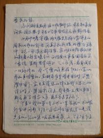 【季羡林旧藏】刘经富教授致季羡林教授信函