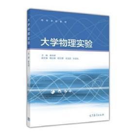 大学物理实验 秦先明 高等教育出版社