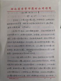 湖南吉首凤凰-书法名家   曾文灿    钢笔书法(硬笔书法)书法论文 1件 3页出版作品,出版在 《中国钢笔书法》杂志杂志2008年10期第9页 --见描述--保真----见描述
