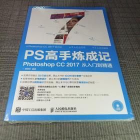 PS高手炼成记 Photoshop CC 2017从入门到精通       附光盘