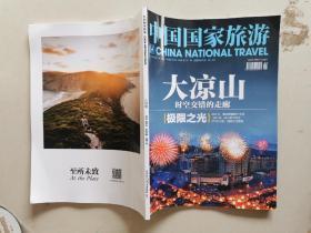 中国国家旅游 六月号 2019