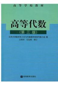 高等代数 北京大学数学系几何与代数教研室前代数小组 高等教育