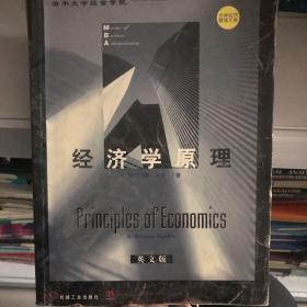 经济学原理(英文版)