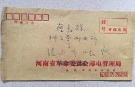实寄封--76【一元商品,本店多多】