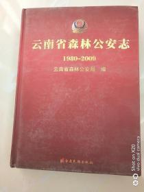 云南省森林公安志 : 1980-2009