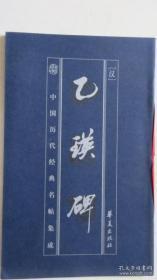 乙瑛碑(中国历代经典名帖集成)
