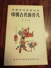 中国古代的育儿