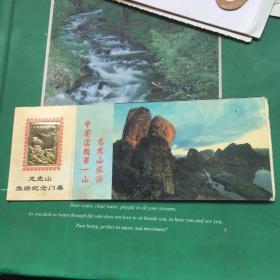龙虎山旅游纪念门票