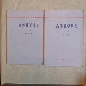高等数学讲义(上  下册)