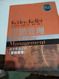 营销管理第15版。