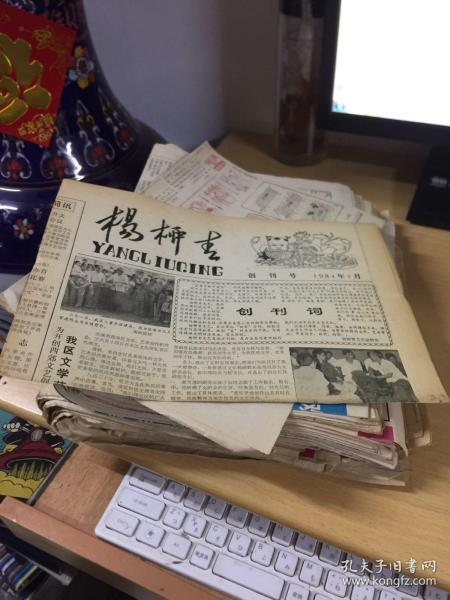 杨柳青 创刊号