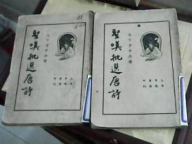 天下才子必读 圣叹批选唐诗  上下全 上海中央书店印行 馆藏 品相自定 民国二十五年三月初版