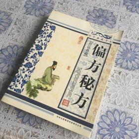 正版现货 青花典藏:偏方秘方(珍藏版)