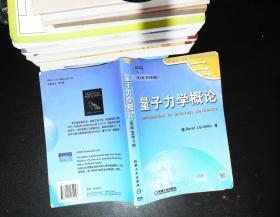量子力学概论 英文版 原书第2版