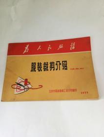 服装裁剪介绍(试用本)1971年出版