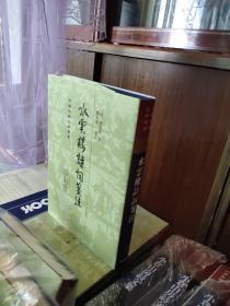 水云楼诗词笺注一版一印(上海古籍出版社)精装