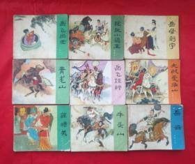 《岳飞传》 人民美术出版社   套书连环画     (品差)