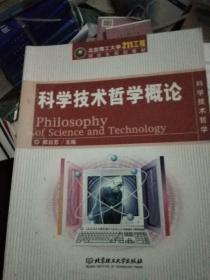 科学技术哲学概论