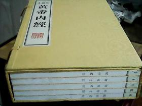 黄帝内经(珍藏本 16开线装 全一函五册)